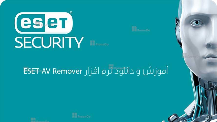 آموزش و دانلود نرم افزار ESET AV Remover