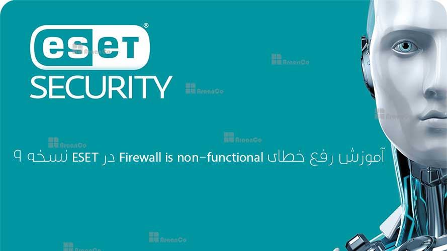 خطای firewall-is-non-functional