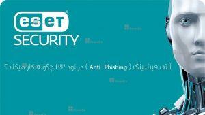 آنتی فیشینگ ( Anti-Phishing ) در نود 32 چگونه کار میکند؟
