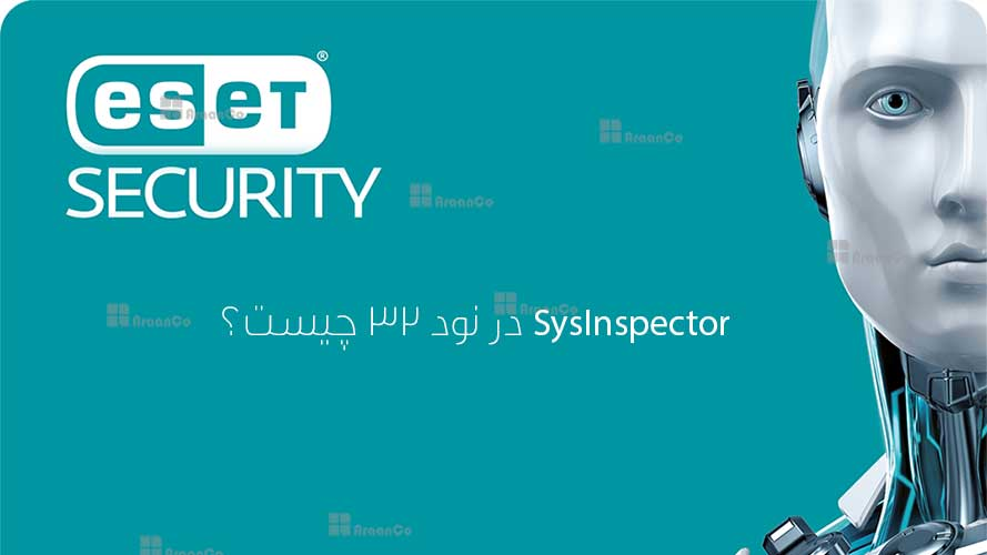 SysInspector در نود 32 چیست؟