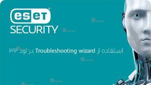 اصافه کردن استثناء در فایروال با استفاده از Troubleshooting wizard در نود 32