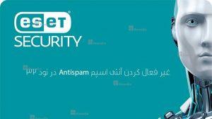 غیر فعال کردن آنتی اسپم Antispam در نود 32