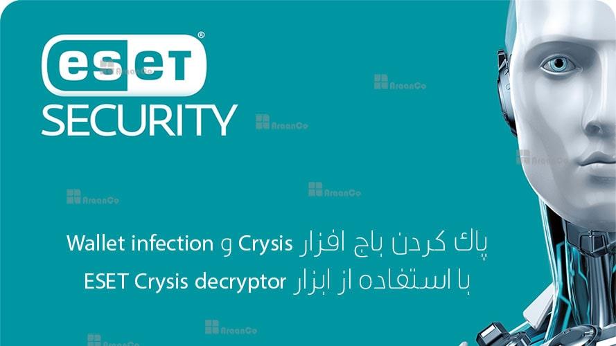 پاک کردن باج افزار Crysis و Wallet infection با استفاده از ابزار ESET Crysis decryptor