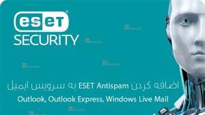 اضافه کردن ESET Antispam به سرویس ایمیل