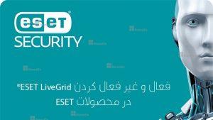 فعال و غیر فعال کردن ESET LiveGrid® در محصولات ESET