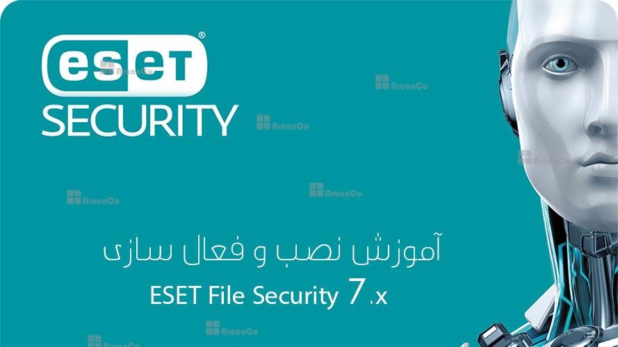 آموزش نصب و فعال سازی ESET File Security (7.x)