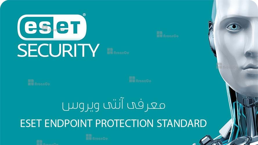 معرفی محصول ESET ENDPOINT PROTECTION STANDARD