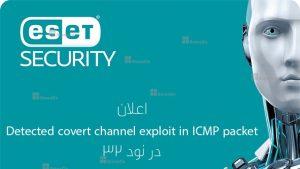 """اعلان """"Detected covert channel exploit in ICMP packet"""" در نود 32"""