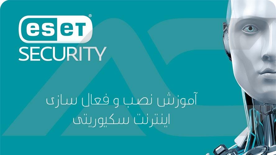 آموزش نصب و فعال سازی اینترنت سکیوریتی نود 32