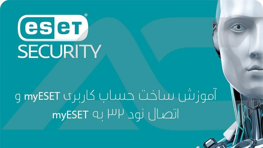 آموزش ساخت حساب کاربری myESET و اتصال نود 32 به myESET