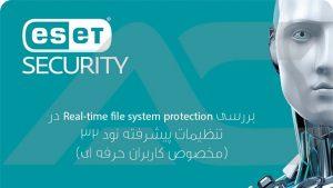 بررسی Real-time file system protection در تنظیمات پیشرفته نود 32 (مخصوص کاربران حرفه ای)