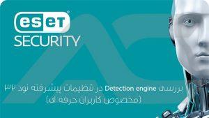 بررسی Detection engine در تنظیمات پیشرفته نود 32 (مخصوص کاربران حرفه ای)