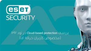 بررسی Cloud-based protection در تنظیمات پیشرفته نود 32 - (مخصوص کاربران حرفه ای)